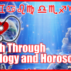 Check Your Health Through Astrology and Horoscopes