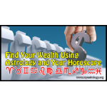 How to Find Your Wealth Using Astrology and Your Horoscope